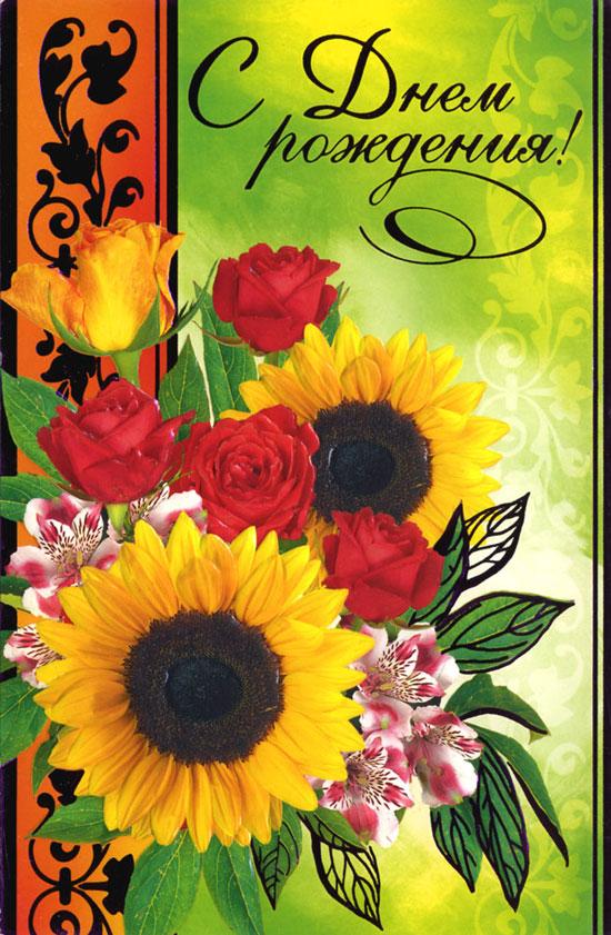 Про, открытки поздравление с днем рождения формате а4